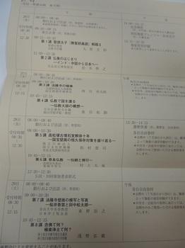DSCN9439.JPG