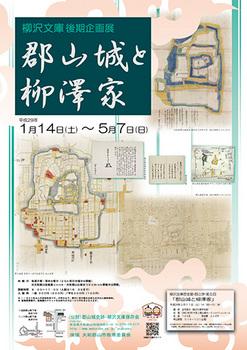 h28_kouki_02.jpg