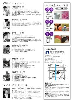 narazumono_ura.jpg